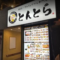焼肉・サムギョプサル専門店 とんとら