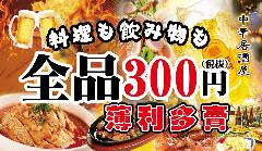 全品300円 中華酒場 三百楽 町田店