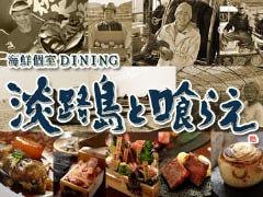 個室和食居酒屋 淡路島と喰らえ 三軒茶屋店