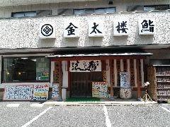 金太楼鮨 ときわ平店