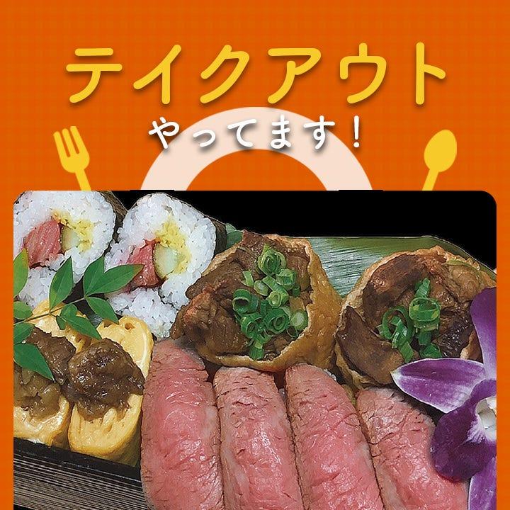 近江肉寿司、牛タンしゃぶをお家で!