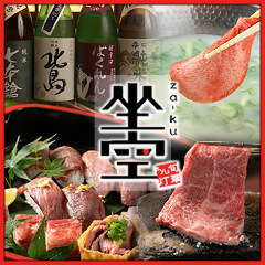 近江肉寿司 坐空 za-ku