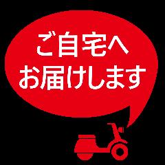 【全メニュー宅配も可能です】 『草津市・栗東市』『2,000円以上』にお届けいたします。