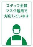 スタッフ全員、マスク着用・検温・消毒を徹底しております。