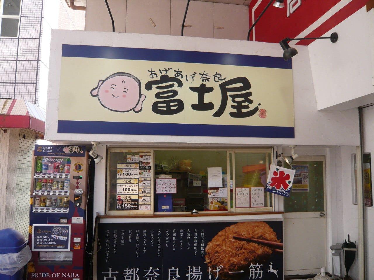 富士屋コロツケ11月より販売開始