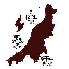 焼肉松江‐ソンガン‐