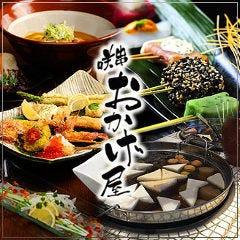 咲串 おかげ屋 刈谷店