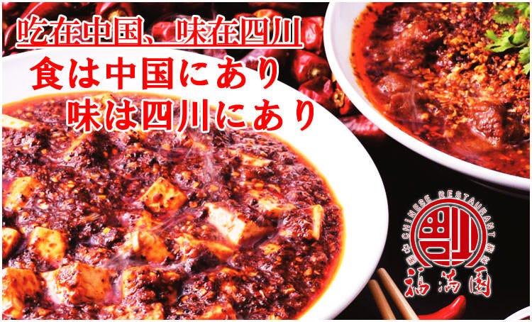 福満園 藤沢店
