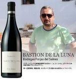 「バスティオン・デ・ラ・ルナ」フォルハス・デル・サルネス(スペイン)