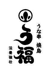 うな串 烧鸟 う福 新宿三丁目