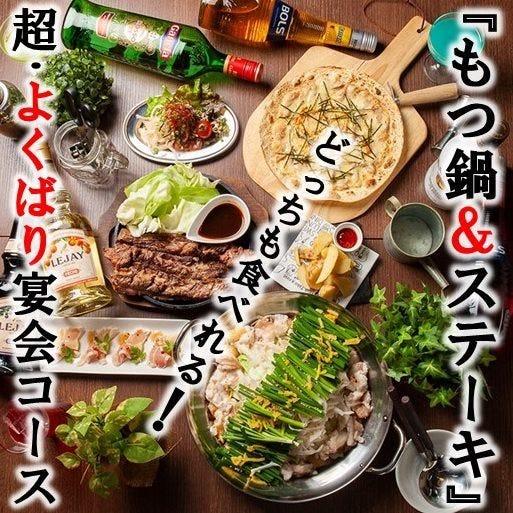 【よくばり宴会】もつ鍋&ステーキ!
