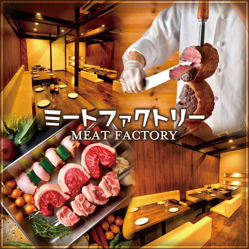 シュラスコ食べ放題 個室肉バル ミートファクトリー 名駅店