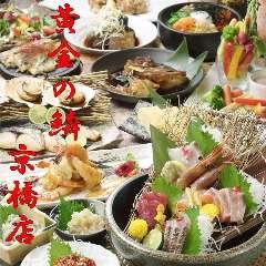 黄金の鱗 京橋店