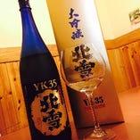 20種類のこだわりの地酒!!  【北雪YK35】が550円〜【新潟県 佐渡】