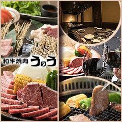 個室 和牛焼肉 うのう 福島本店