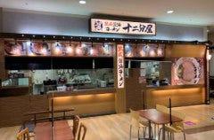 近江熟成醤油ラーメン 十二分屋 イオン山形北店
