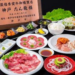 神戸牛焼肉 神戸たん龍 東門三宮店