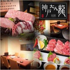 神戶牛燒肉 八坐和 東門店