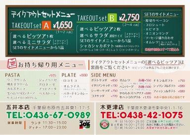 PIZZA DINING JOYs 木更津店 メニューの画像