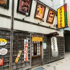 半兵ヱ 福島駅前店