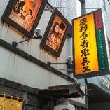 JR福島駅 東口から徒歩3分の好立地