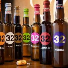 32Via dei birraiのクラフトビール