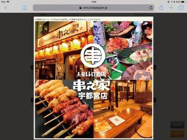 大衆レトロ酒場 串之家 宇都宮店 コースの画像