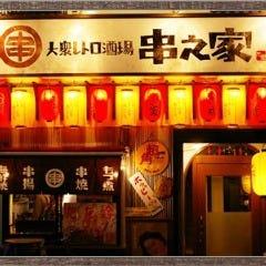 大衆レトロ酒場 串之家 宇都宮店