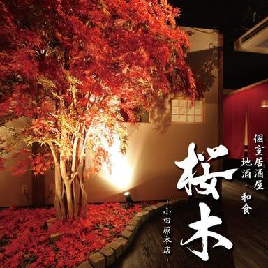 個室居酒屋 地酒×和食 桜木 小田原本店  メニューの画像