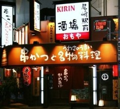 母家 JR尼崎駅前店