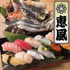 割烹壽司料理 惠風