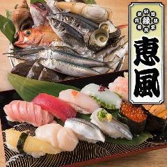 割烹寿司料理 恵風