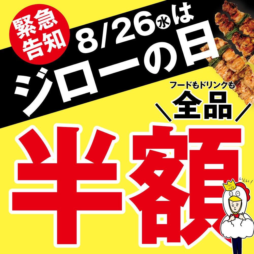 鳥二郎 鶴見西口店