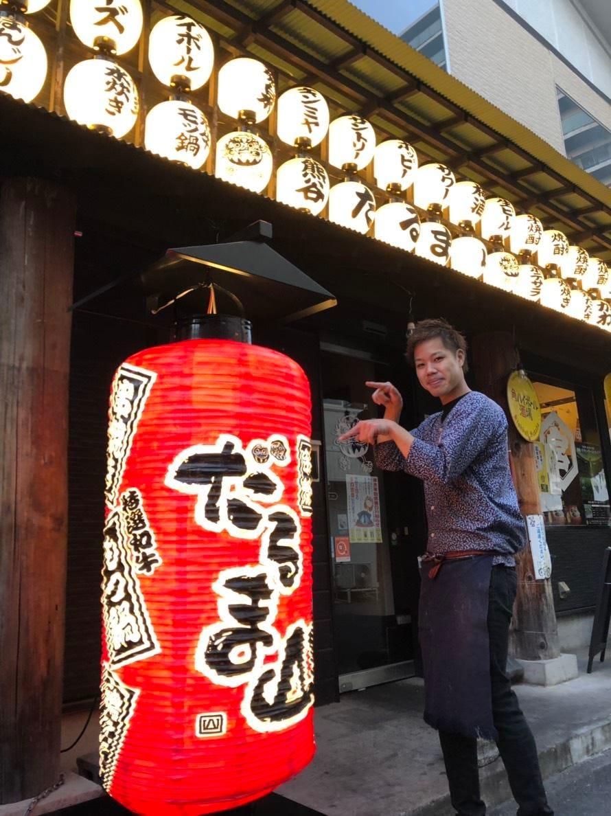 だるま山 熊谷店