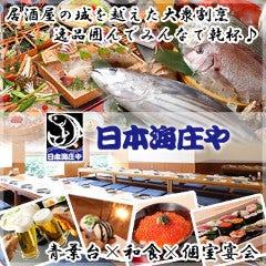 日本海庄や 小田原店