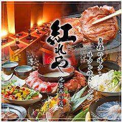 個室×肉焼きしゃぶ 紅れや 池袋西口店