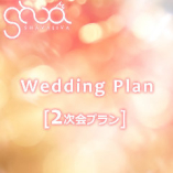 Wedding Plan 【2次会プラン】