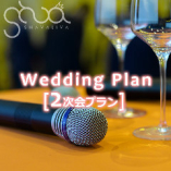 Special Wedding Plan 【2次会プラン】