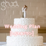 Wedding Plan 【1.5次会プラン】