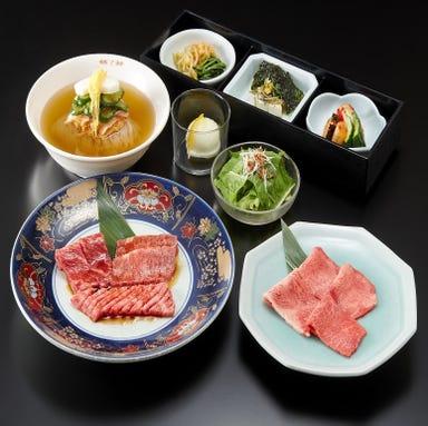 食道園 千里中央店 メニューの画像