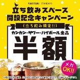 横浜西口店限定! 立ち飲みで対象ドリンク半額!