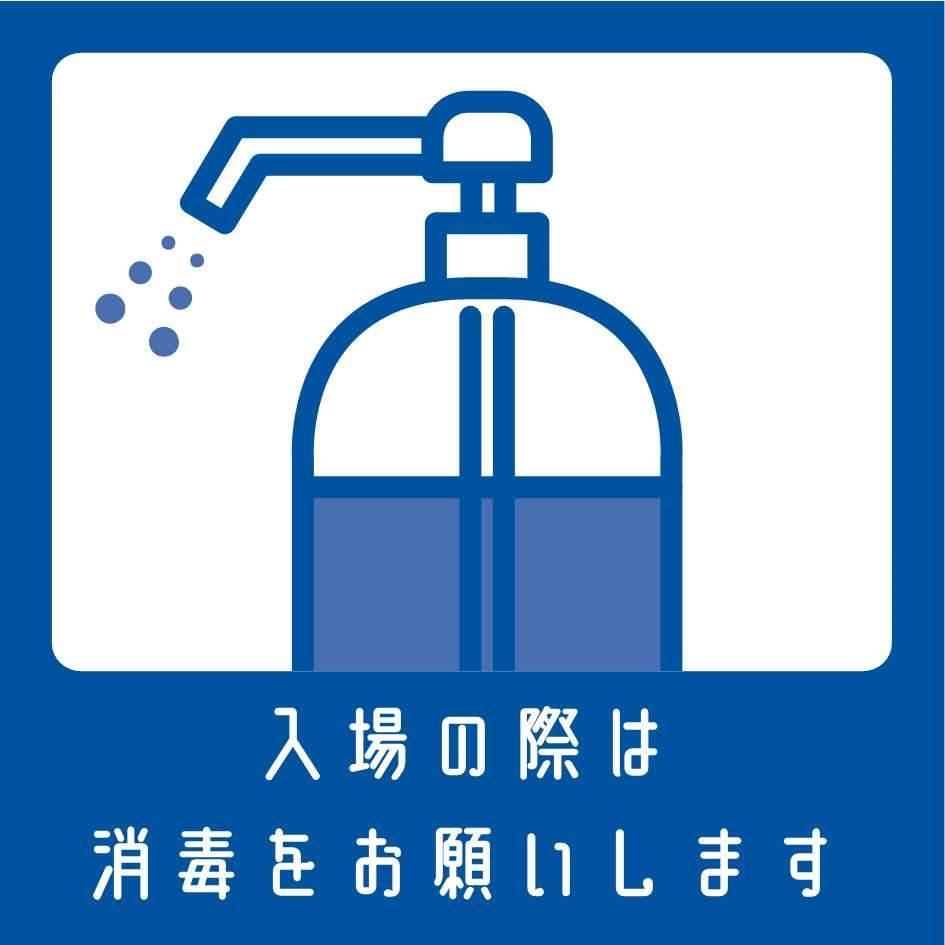 ご入店の際には手の消毒をお願い致します。