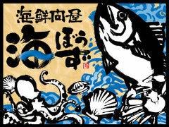 海鮮問屋 海ぼうず 西那須野店