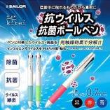 抗ウイルス、抗菌ボールペン使用