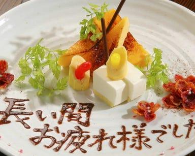 割烹Dining&Bar 神蔵  メニューの画像