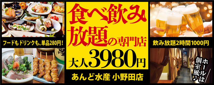 食べ飲み放題専門店 あんど水産 小野田店