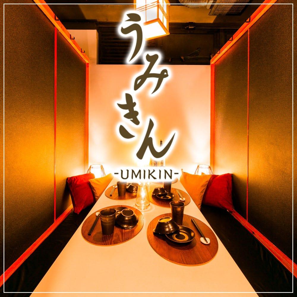 完全个室 × 和风居酒屋 うみきん‐UMIKIN‐ 涩谷店