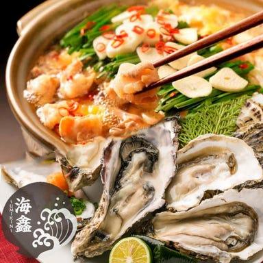 牡蠣&もつ鍋 食べ放題 個室居酒屋 うみきん‐UMIKIN‐渋谷店 店内の画像