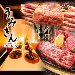 Kaki & Motsunabe Tabehodai Koshitsuizakaya UMIKIN Shibuyaten
