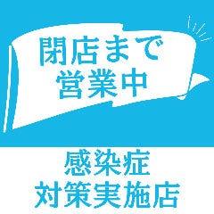 牡蠣&もつ鍋 食べ放題 個室居酒屋 うみきん‐UMIKIN‐澀谷店